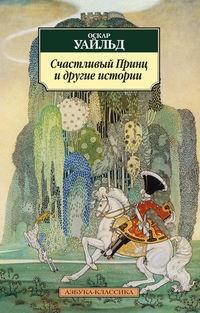 Оскар Уайльд - Счастливый Принц и другие истории (сборник)