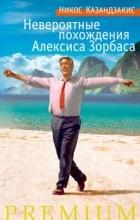 Никос Казандзакис - Невероятные похождения Алексиса Зорбаса