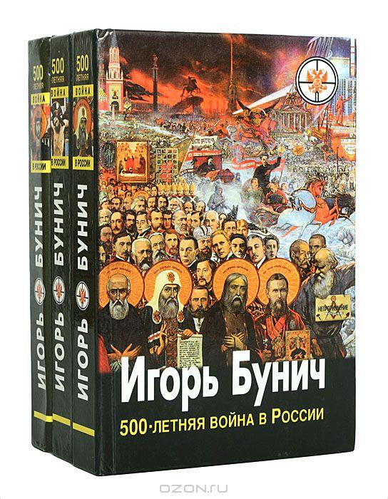 Книги игоря бунича скачать бесплатно