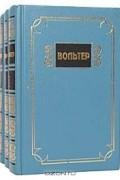 Вольтер - Собрание сочинений в 3 томах (комплект)