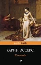 Ессекс клеопатра