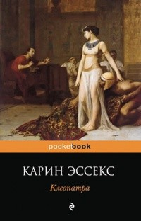 Карин эссекс клеопатра часть 2