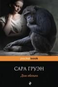 Сара Груэн - Дом обезьян