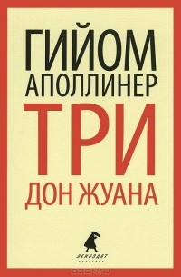 Гийом Аполлинер - Три Дон Жуана (сборник)