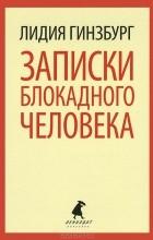 Лидия Гинзбург - Записки блокадного человека (сборник)