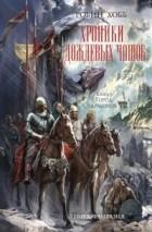 Робин Хобб - Хроники Дождевых чащоб. Книга 3. Город драконов
