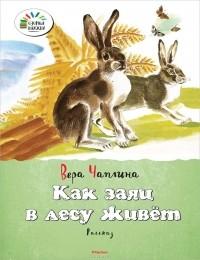 Вера Чаплина - Как заяц в лесу живет