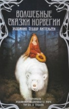 без автора - Волшебные сказки Норвегии (сборник)