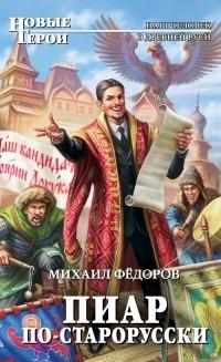 Михаил Федоров - Пиар по-старорусски