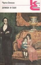 Чарльз Диккенс - Домби и сын. В двух томах. Том 1