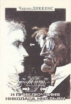 Чарльз Диккенс - Жизнь и приключения Николаса Никльби. В двух томах. Том 1
