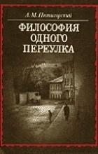 Пятигорский А.М. - Философия одного переулка.