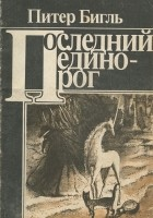 Питер Сойер Бигл - Последний единорог