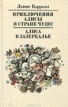 Льюис Кэрролл - Приключения Алисы в Стране Чудес. Алиса в Зазеркалье (сборник)