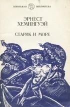 Эрнест Хемингуэй — Старик и море
