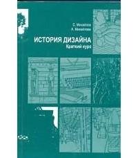 Михайлов. история дизайна