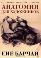 Ене Барчаи - Анатомия для художников