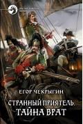 Егор Чекрыгин - Странный приятель. Тайна Врат