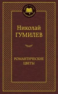 Николай Гумилёв - Романтические цветы