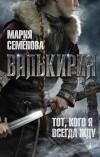 Мария Семенова — Валькирия. Тот, кого я всегда жду