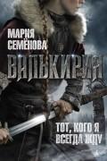 Мария Семенова - Валькирия. Тот, кого я всегда жду