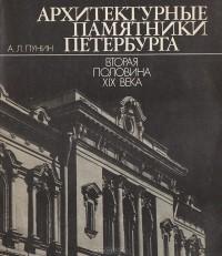 Андрей Пунин - Архитектурные памятники Петербурга. Вторая половина XIX века