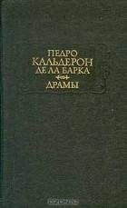 Педро Кальдерон де ла Барка - Драмы. В двух томах. Том 1