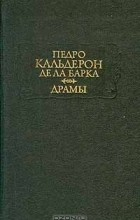 Педро Кальдерон де ла Барка - Драмы. В двух томах. Том 1 (сборник)