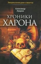 Александр Лаврин - Хроники Харона