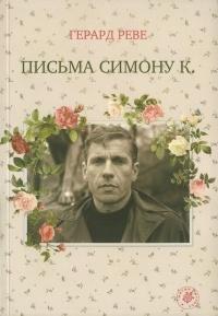 Герард Реве - Письма Симону К. (сборник)