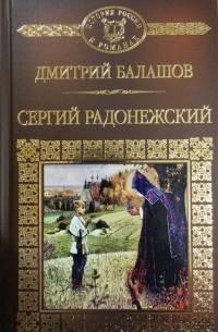 Дмитрий Балашов - Святая Русь. Книга 2. Сергий Радонежский