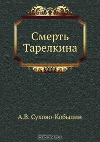 Александр Сухово-Кобылин - Смерть Тарелкина