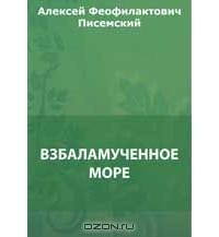 Алексей Писемский - Взбаламученное море