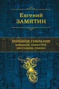 Евгений Замятин - Ёла