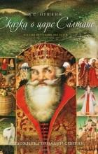 Александр Пушкин - Сказка о царе Салтане, о сыне его, славном и могучем богатыре Гвидоне Салтановиче, и о прекрасной царевне Лебеди