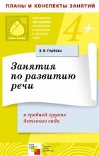 Валентина Гербова - Занятия по развитию речи в средней группе детского сада