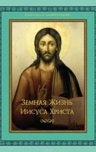 Эрнест Жозеф Ренан - Земная жизнь Иисуса Христа
