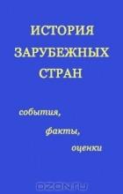 - Максимы и мысли узника Святой Елены