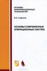 Владимир Сафонов - Основы современных операционных систем