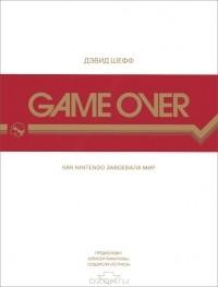 Дэвид Шефф - Game Over. Как Nintendo завоевала мир