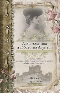 Фиона Карнарвон - Леди Альмина и аббатство Даунтон