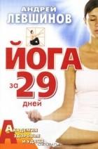 Андрей Левшинов — Йога за 29 дней