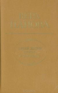 Вера Панова - О моей жизни, книгах и читателях
