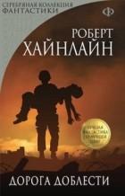 Роберт Хайнлайн - Дорога доблести