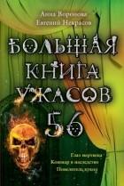 1a24ee8d41c0 Большая книга ужасов-56. Глаз мертвеца. Кошмар в наследство. Повелитель  кукол. 4.38. Хочу купить