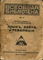 Карцевский С.И. Язык, война и революция