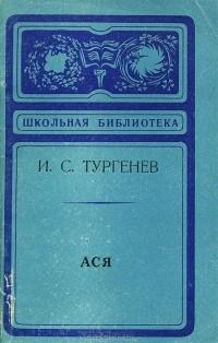Иван Сергеевич Тургенев - Ася