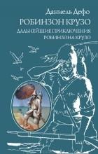 Даниель Дефо - Робинзон Крузо. Дальнейшие приключения Робинзона Крузо (сборник)