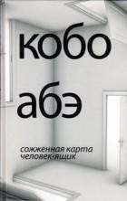 Кобо Абэ - Сожженная карта. Человек-ящик (сборник)