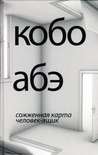 Абэ Кобо - Сожженная карта. Человек-ящик (сборник)